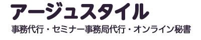 東京都港区・品川の事務代行 - アージュスタイル