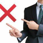 同業他社・競合他社やライバル講師のセミナー申し込みを断る方法